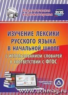 Изучение лексики русского языка в начальной школе с использованием словарей в соответствии с ФГОС. Компакт-диск для компьютера