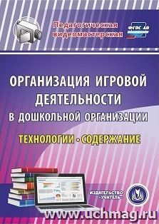Организация игровой деятельности в ДОО: технологии и содержание. Компакт-диск для компьютера