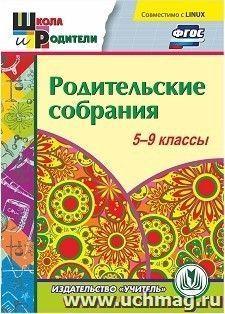 Родительские собрания. 5-9 классы. Компакт-диск для компьютера