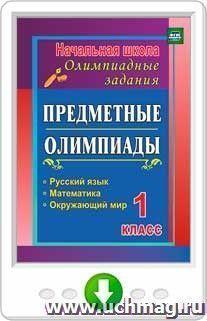 Предметные олимпиады. 1 класс. Русский язык, математика, окружающий мир. Программа для установки через интернет