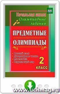 Предметные олимпиады. 2 класс. Русский язык, математика, литературное чтение, окружающий мир. Программа для установки через интернет