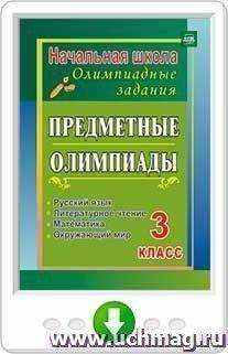 Предметные олимпиады. 3 класс. Русский язык, математика, литературное чтение, окружающий мир. Программа для установки через интернет