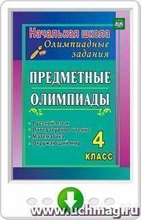 Предметные олимпиады. 4 класс. Русский язык, математика, литературное чтение, окружающий мир. Программа для установки через интернет