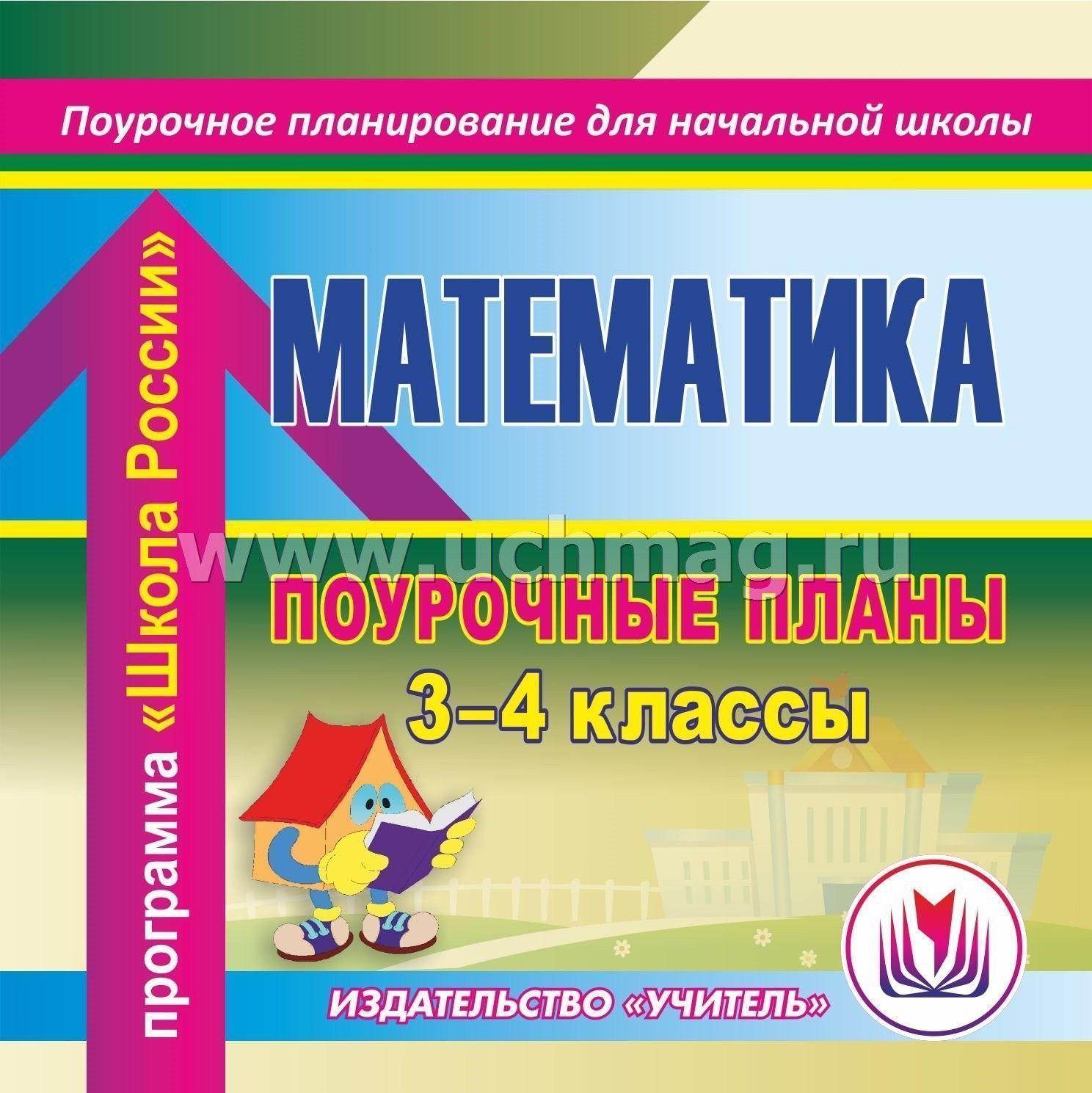 Рабочие программы по математике 3-4 классы виноградова