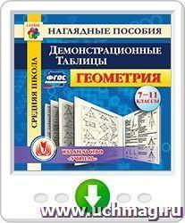 Геометрия. 7-11 классы. Демонстрационные таблицы. Программа для установки через интернет