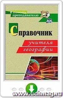 Справочник учителя географии. Программа для установки через Интернет