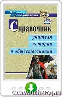 Справочник учителя истории и обществознания. Программа для установки через Интернет