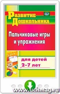 Пальчиковые игры и упражнения для детей 2-7 лет. Программа для установки через Интернет