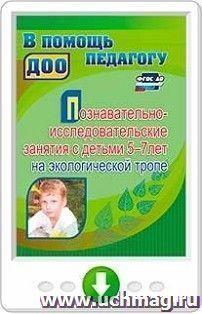 Познавательно-исследовательские занятия с детьми 5-7 лет на экологической тропе. Программа для установки через Интернет