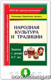 Народная культура и традиции: занятия с детьми 3-7 лет. Программа для установки через интернет