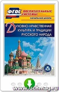 Духовно-нравственная культура и традиции русского народа. Программа для установки через Интернет: Начальная школа