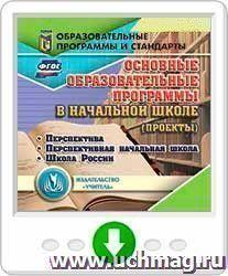 Основные образовательные программы в начальной школе (проекты). Программа для установки через Интернет: Перспектива. Перспективная начальная школа. Школа России