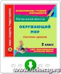 """Окружающий мир. 2 класс: система уроков по УМК """"Перспективная начальная школа"""". Программа для установки через Интернет"""