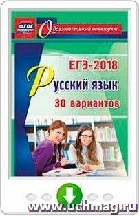 Русский язык. ЕГЭ-2018. 30 вариантов. Программа для установки через интернет