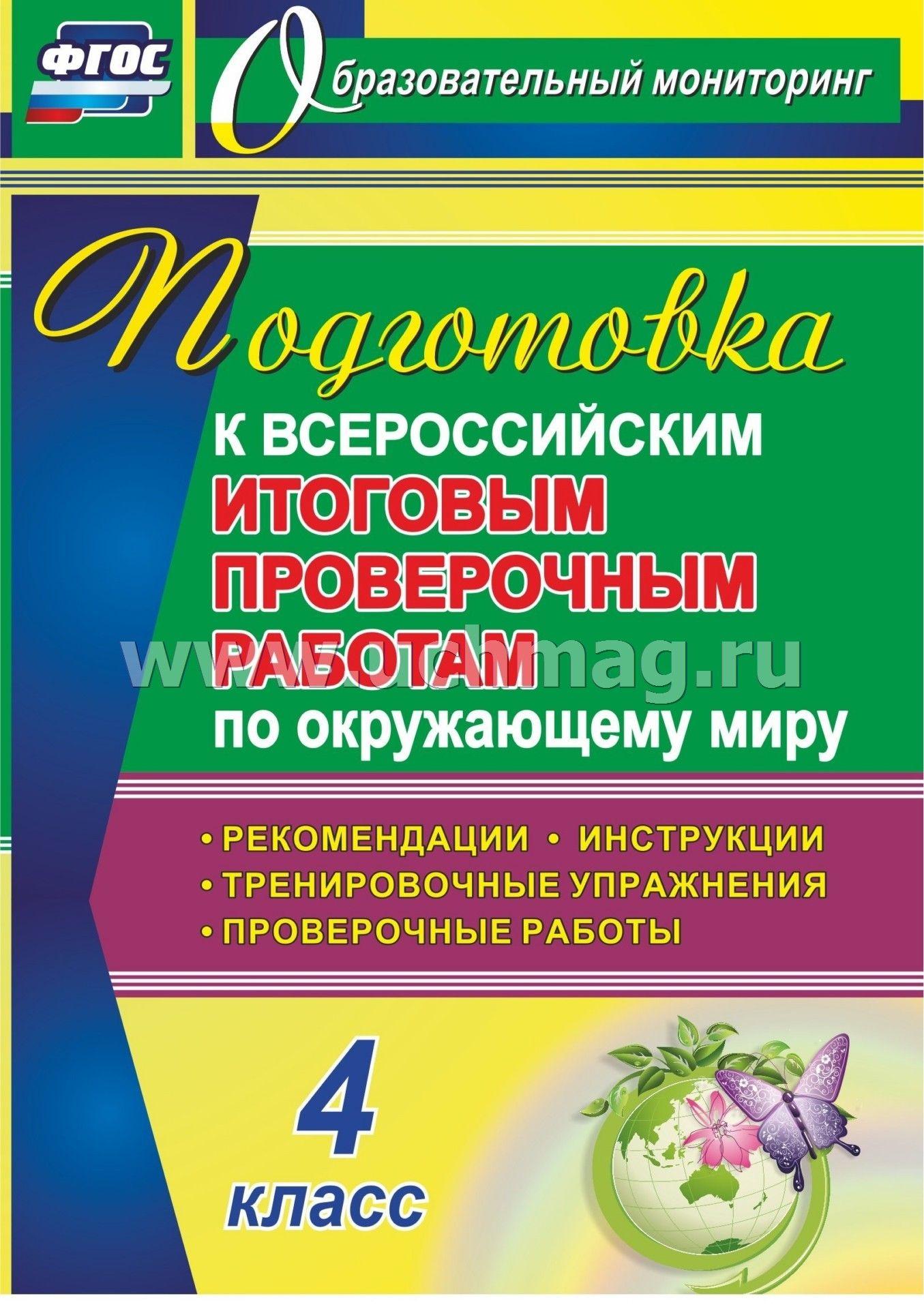 модели итоговая проверочная работа по окружающему миру 4 класс России широкий ассортимент