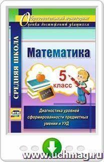 Математика. 5 класс. Диагностика уровней сформированности предметных умений  и УУД. Программа для установки через интернет