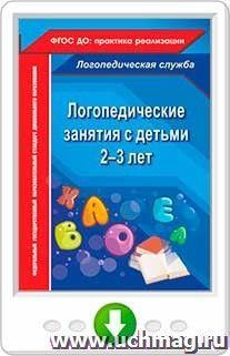 Логопедические занятия с детьми 2-3 лет. Программа для установки через Интернет