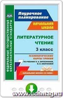ПОУРОЧНЫЕ РАЗРАБОТКИ 4 КЛАСС РУССКИЙ ЯЗЫК ПЛАНЕТА ЗНАНИЙ СКАЧАТЬ БЕСПЛАТНО