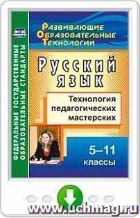 Русский язык. 5-11 классы: технология педагогических мастерских. Программа для установки через Интернет