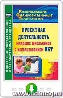 Проектная деятельность младших школьников с использованием ИКТ. Программа для установки через Интернет