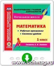 Математика. 1 класс. Рабочая программа и система уроков по системе Л. В. Занкова. Программа для установки через Интернет
