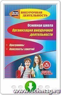 Основная школа. Организация внеурочной деятельности. Программы, конспекты занятий. Программа для установки через Интернет