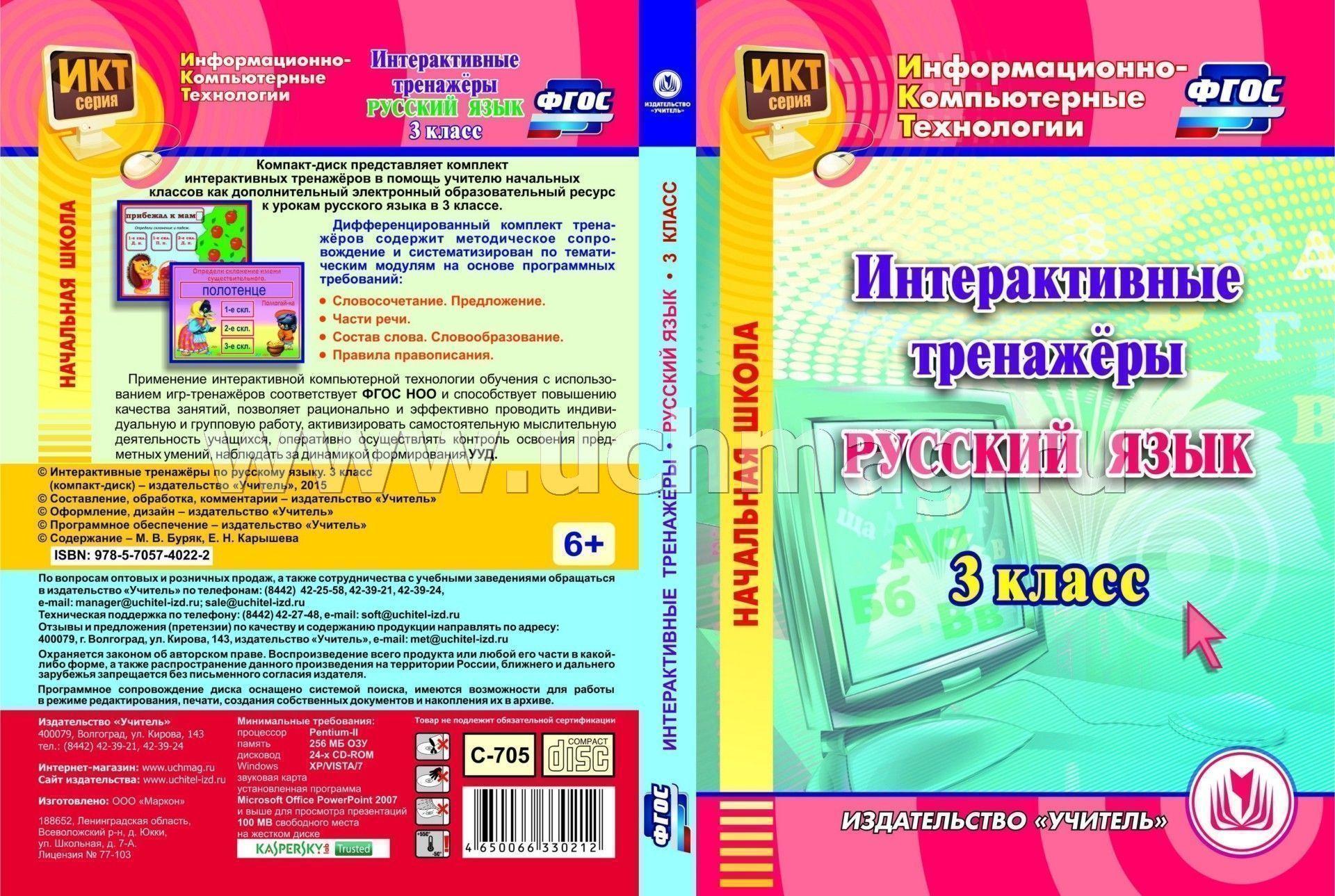 поурочные планы по русскому языку 3 класс пнш чуракова скачать