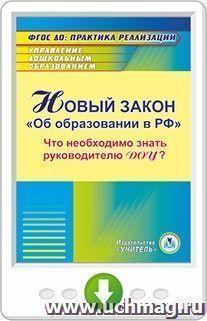 """Новый закон """"Об образовании в РФ"""": что необходимо знать руководителю ДОУ? Программа для установки через Интернет"""