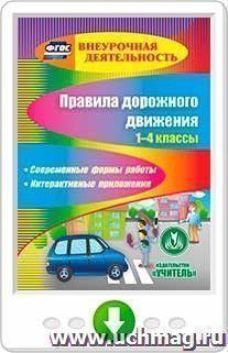 Правила дорожного движения. 1-4 классы. Современные формы работы. Интерактивные приложения. Программа для установки через Интернет