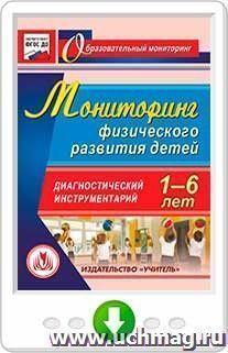 Мониторинг физического развития детей 1-6 лет. Диагностический инструментарий. Программа для установки через Интернет