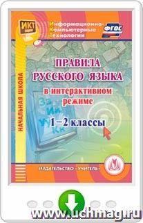 Правила русского языка в интерактивном режиме. 1-2 классы. Программа для установки через интернет