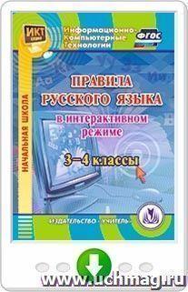 Правила русского языка в интерактивном режиме. 3-4 классы. Программа для установки через Интернет