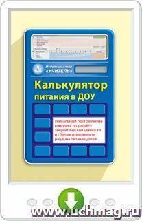 Калькулятор питания в ДОУ. Программа для установки через Интернет