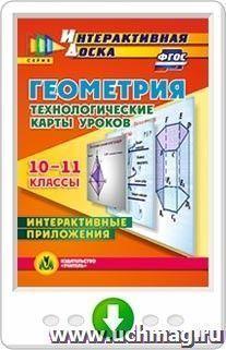 Геометрия. 10-11 классы. Технологические карты уроков. Интерактивные приложения. Программа для установки через Интернет