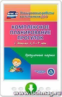 Комплексное планирование прогулок с детьми 2,5-7 лет. Прогулочные карты. Программа для установки через Интернет