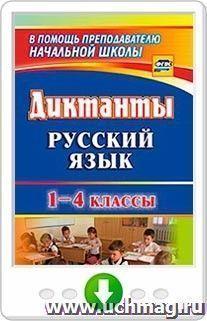 Русский язык. 1-4 классы. Диктанты. Программа для установки через Интернет