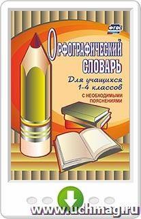 Орфографический словарь. 1-4 классы. Программа для установки через Интернет