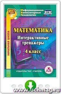 Математика. 4 класс. Интерактивные тренажеры. Программа для установки через Интернет