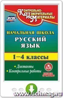 Русский язык. 1-4 классы. Диктанты. Контрольные работы. Программа для установки через Интернет