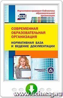 Современная образовательная организация: нормативная база и ведение документации. Программа для установки через интернет