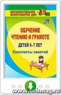 Обучение чтению и грамоте детей 6-7 лет. Конспекты занятий. Программа установки через интернет