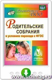 Родительские собрания в условиях перехода к ФГОС. Программа для установки через интернет