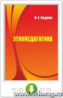 Этнопедагогика. Программа для установки через Интернет