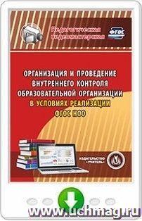 Организация и проведение внутреннего контроля образовательной организации в условиях реализации ФГОС НОО. Программа для установки через Интернет