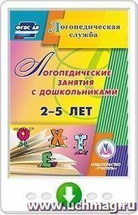 Логопедические занятия с дошкольниками 2-5 лет. Программа для установки через Интернет