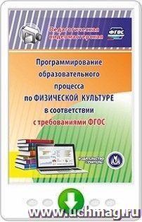 Программирование образовательного процесса по физической культуре в соответствии с требованиями ФГОС. Программа для установки через интернет