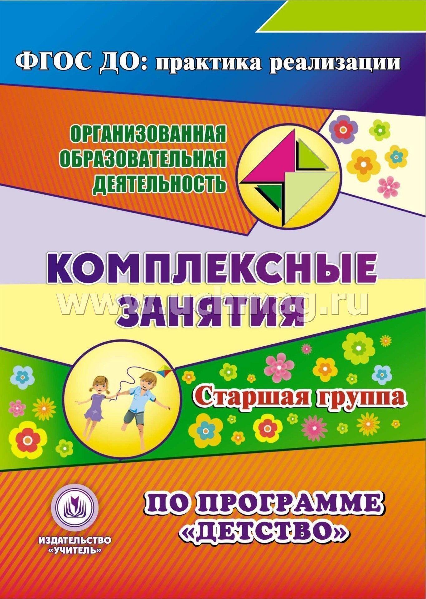 Старшая группа обучение грамоте скачать бесплатно без регистрации украина учиться на кондитера в