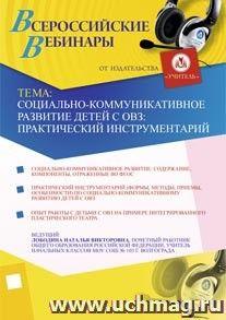 """Участие в офлайн-вебинаре """"Социально-коммуникативное развитие детей с ОВЗ: практический инструментарий"""" (объем 2 ч.)"""
