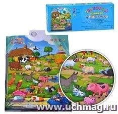 """Электронный звуковой плакат """"Домашние животные"""" – купить по цене: 835,05 руб. в интернет-магазине УчМаг"""
