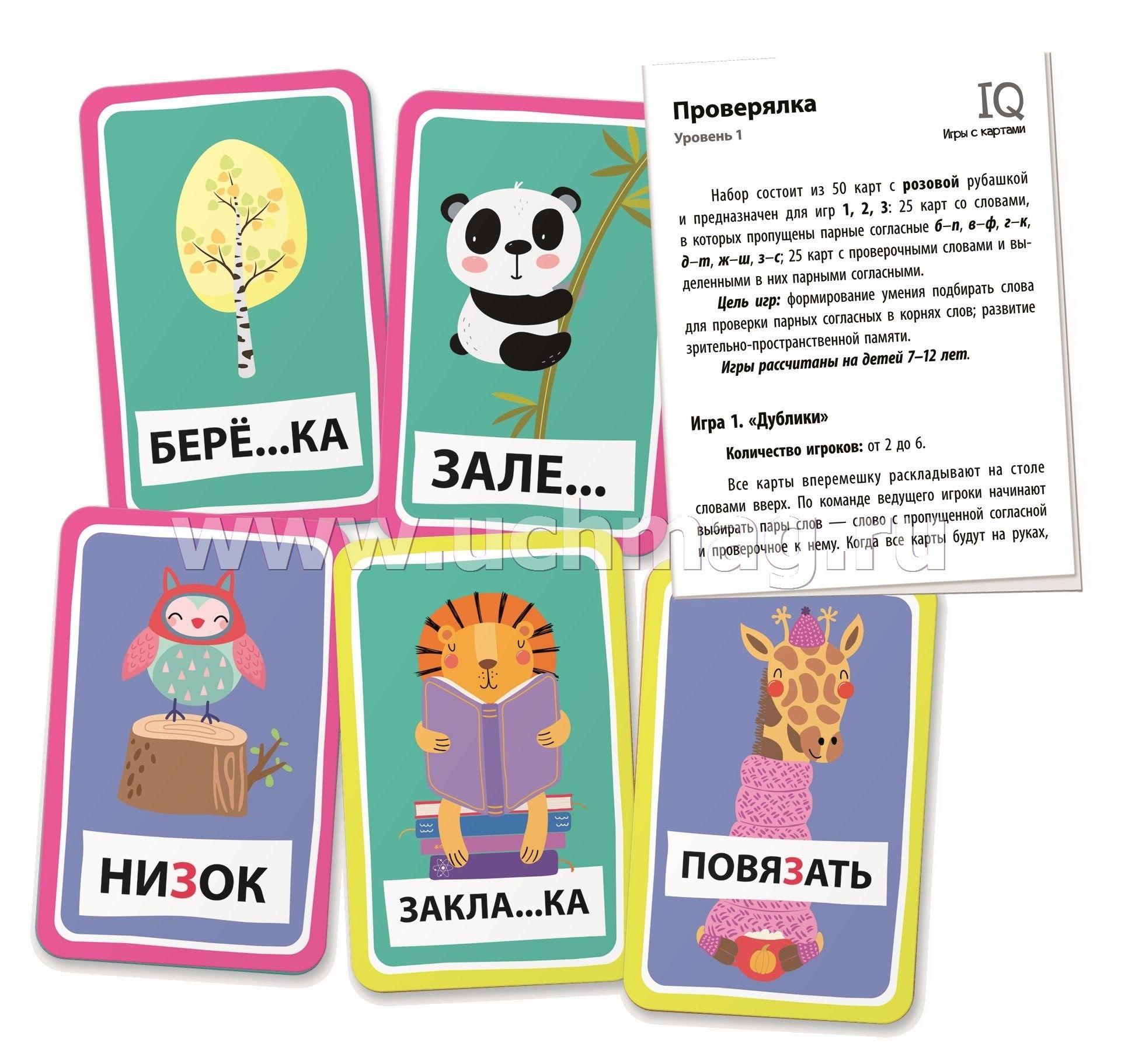Играть в карты для девочек 7 лет игровые автоматы можно ли играть на деньги без регистрации